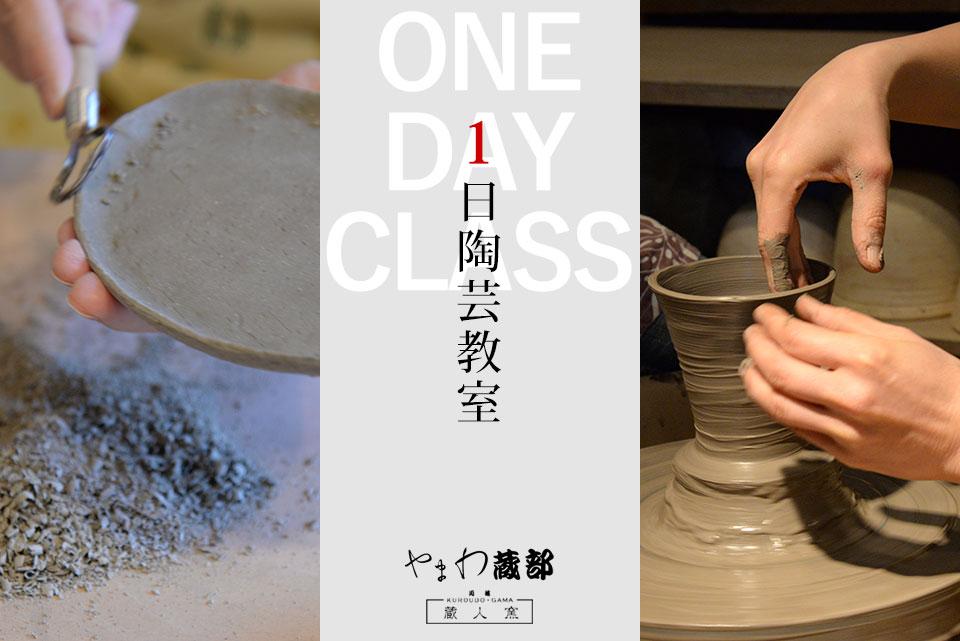 1日陶芸教室