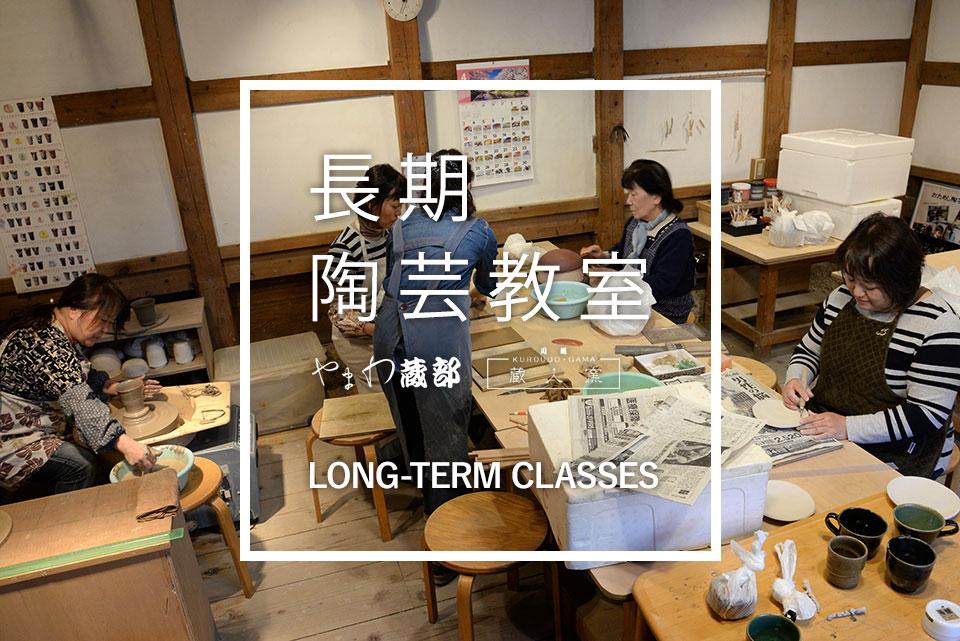 長期陶芸教室(月3回)