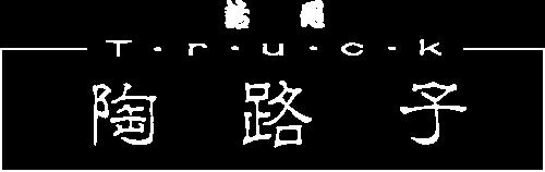 陶路子(とろっこ)